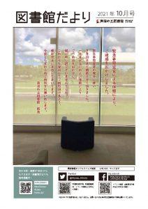 dayori_HP_202110(02)のサムネイル