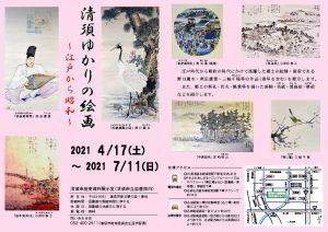 20210409「清須ゆかりの絵画」のサムネイル