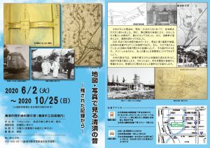 20200602WEB用令和2年3月地図・写真で見る清洲の昔のサムネイル