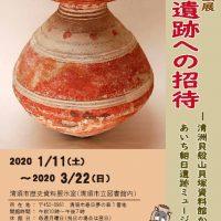 20200111「朝日遺跡への招待」のサムネイル