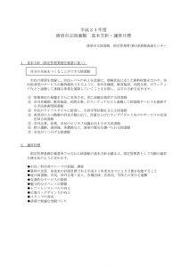 H31_kihonのサムネイル