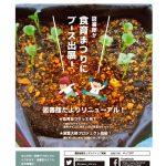 dayori_2017_11のサムネイル