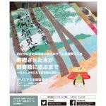 dayori_2017_12のサムネイル