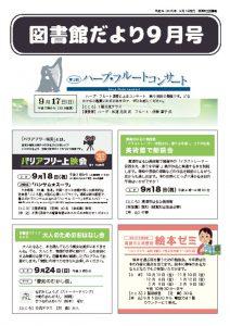 dayori_2017_9のサムネイル