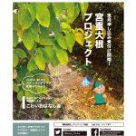 dayori_2018_08のサムネイル