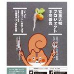dayori_2018_11のサムネイル