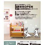 dayori_2019_09のサムネイル