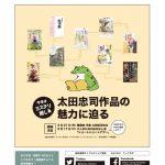 dayori_2019_2のサムネイル