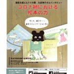 dayori_202012のサムネイル