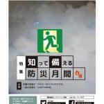 dayori_2020_09のサムネイル