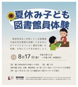 夏休み子ども図書館員体験 @ 清須市立図書館