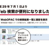 WEB検索のサムネイル