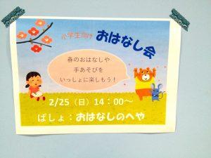 図書館スタッフによるおはなし会 @ 清須市立図書館 1階おはなしの部屋