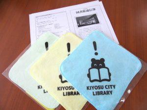 図書館通信簿 @ 清須市立図書館
