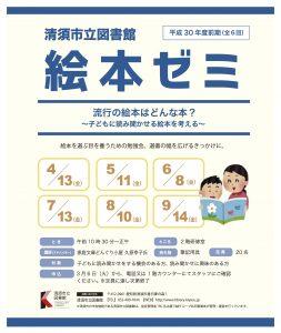 絵本ゼミ @ 清須市立図書館 2階研修室
