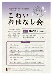 こわいおはなし会 @ 清須市立図書館 1階おはなしの部屋