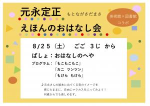 元永定正 えほんのおはなし会 @ 清須市立図書館 1階おはなしの部屋