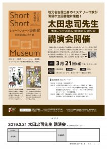 作家 太田忠司 講演会 @ 清須市立図書館 2階研修室