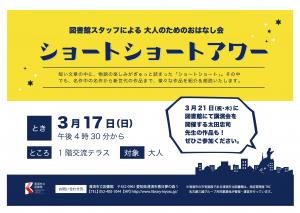 図書館スタッフによる大人のためのおはなし会 @ 清須市立図書館 1階交流テラス