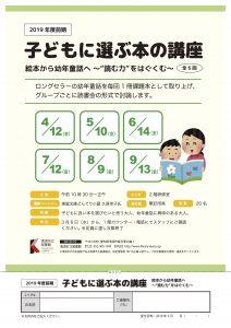 子どもに選ぶ本の講座 @ 清須市立図書館 2階研修室