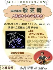 人形劇と小さな音楽会 @ 清須市立図書館 2階研修室