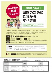聞いて納得!相続セミナー @ 清須市立図書館 2階研修室