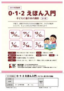0・1・2えほん入門 @ 清須市立図書館 1階おはなしの部屋