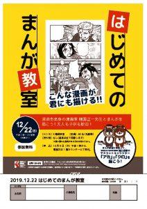 201912_manga_compressedのサムネイル
