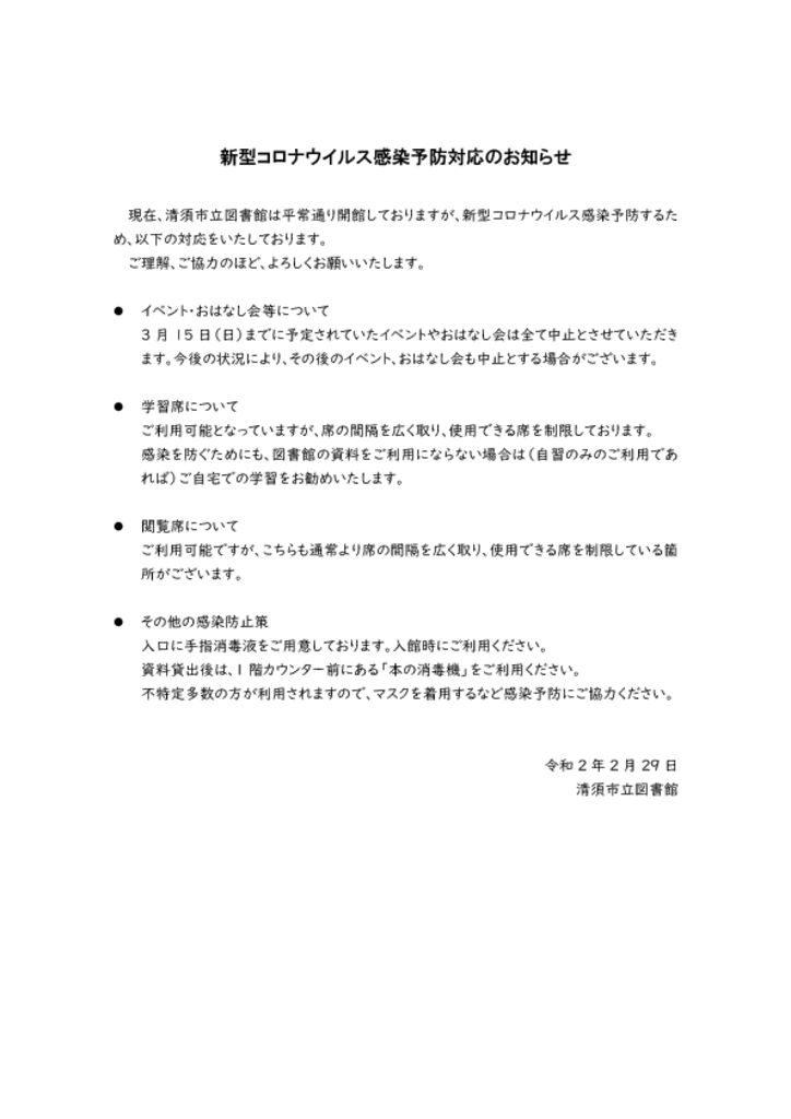 文 案内 イベント コロナ 中止