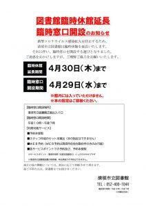 【臨時窓口】図書館掲示用のサムネイル