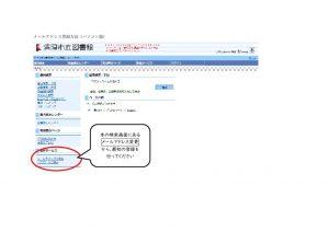 メールアドレス登録方法パソコン版のサムネイル