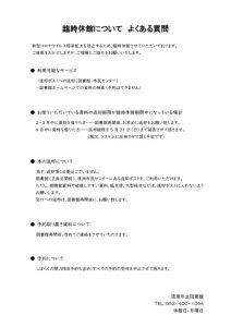 【臨時窓口】HP用_よくある質問のサムネイル