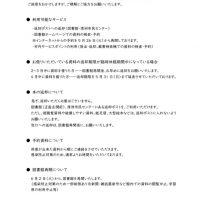 【臨時休館】HP用_よくある質問のサムネイル