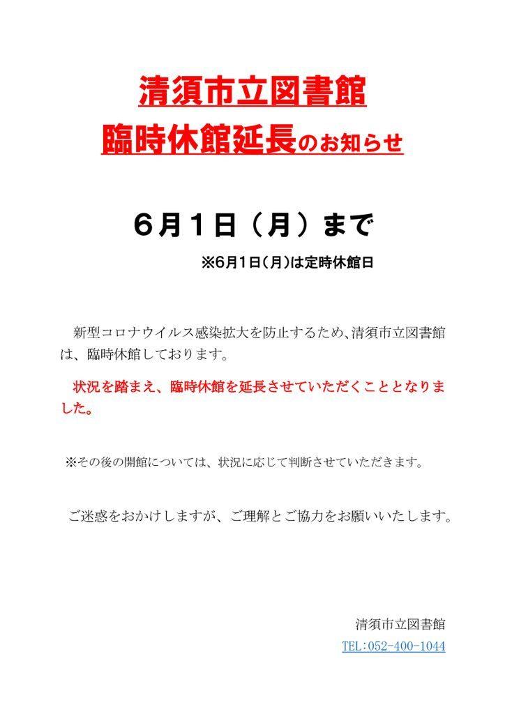 【0531まで延長】図書館掲示用のサムネイル
