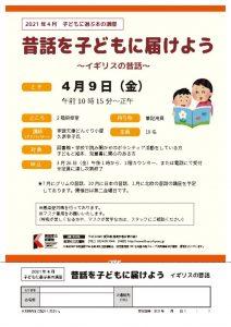 子どもに選ぶ本の講座(4月) @ 2階研修室