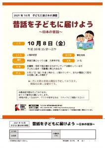 子どもに選ぶ本の講座(10月) @ 2階研修室